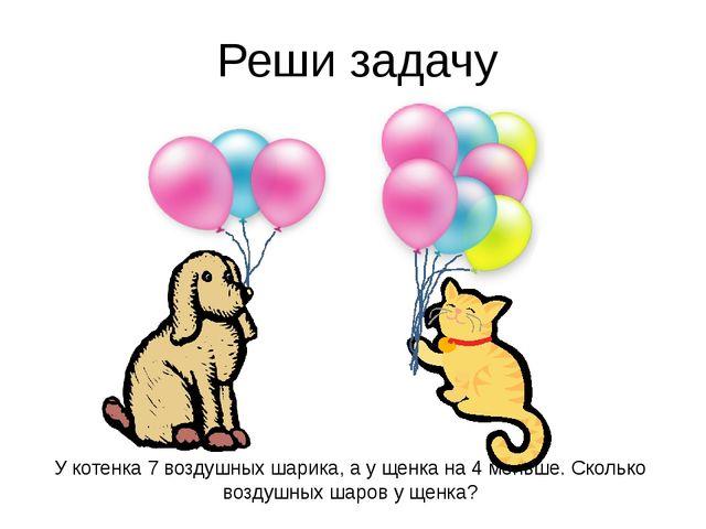 У котенка 7 воздушных шарика, а у щенка на 4 меньше. Сколько воздушных шаров...