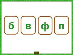б в ф п