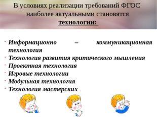 В условиях реализации требований ФГОС ООО наиболее актуальными становятся тех