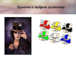 Притча о мудром шляпнике