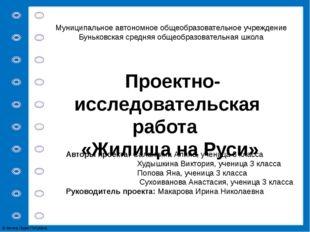 Муниципальное автономное общеобразовательное учреждение Буньковская средняя о