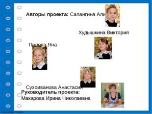 Авторы проекта: Салангина Алина Худышкина Виктория Попова Яна Сухоиванова Ана
