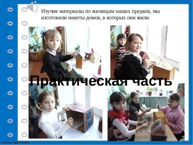 Изучив материалы по жилищам наших предков, мы изготовили макеты домов, в кото...