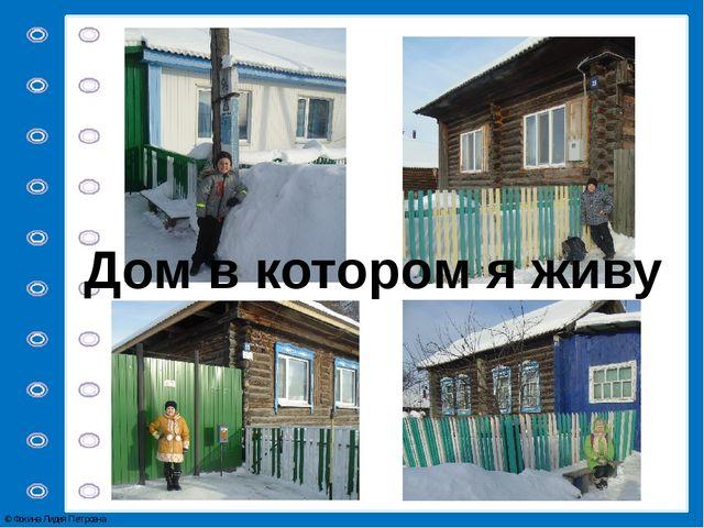 Дом в котором я живу © Фокина Лидия Петровна