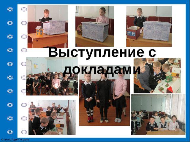 .  Выступление с докладами © Фокина Лидия Петровна