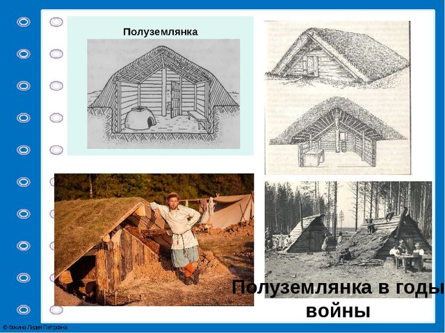 Полуземлянка в годы войны © Фокина Лидия Петровна