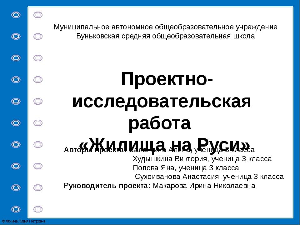 Муниципальное автономное общеобразовательное учреждение Буньковская средняя о...