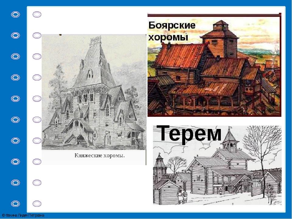 Терем © Фокина Лидия Петровна