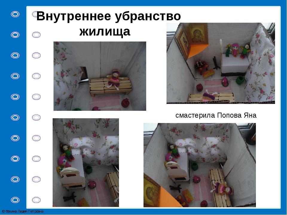 Внутреннее убранство жилища смастерила Попова Яна © Фокина Лидия Петровна