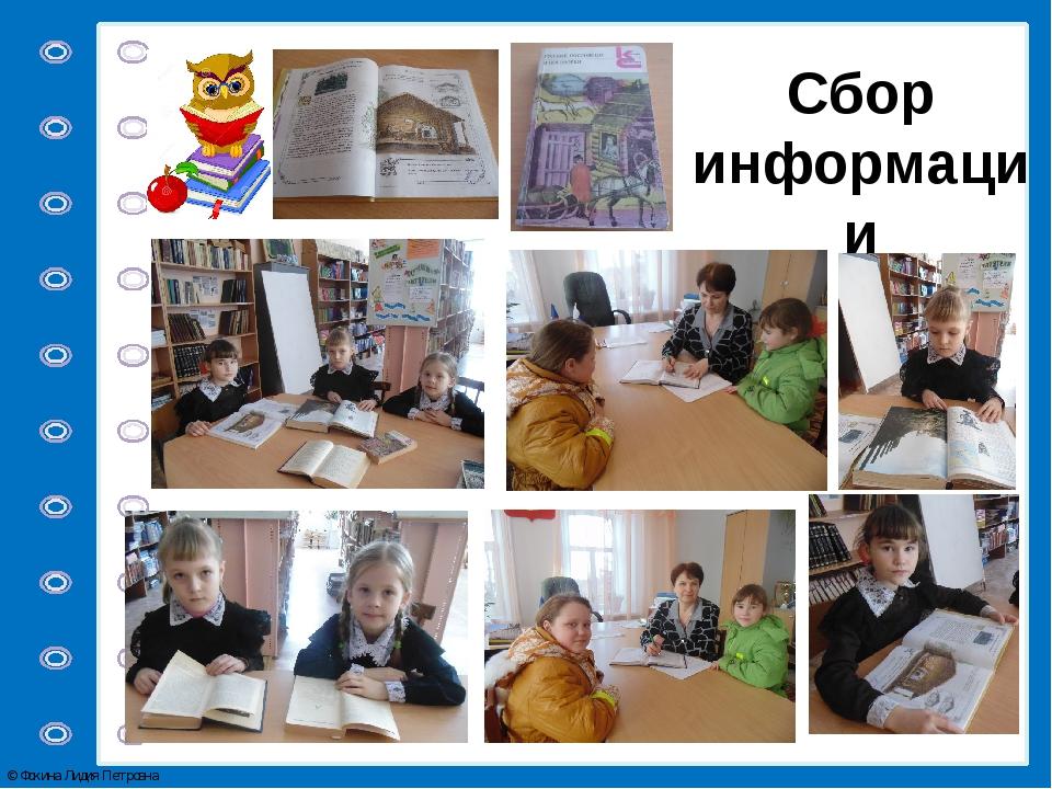 Сбор информации © Фокина Лидия Петровна