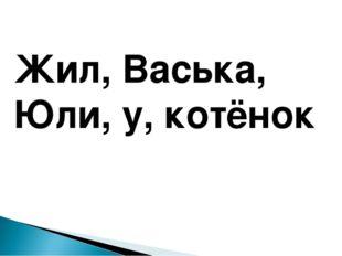 Жил, Васька, Юли, у, котёнок
