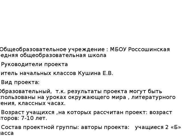 2.Общеобразовательное учреждение : МБОУ Россошинская средняя общеобразовател...