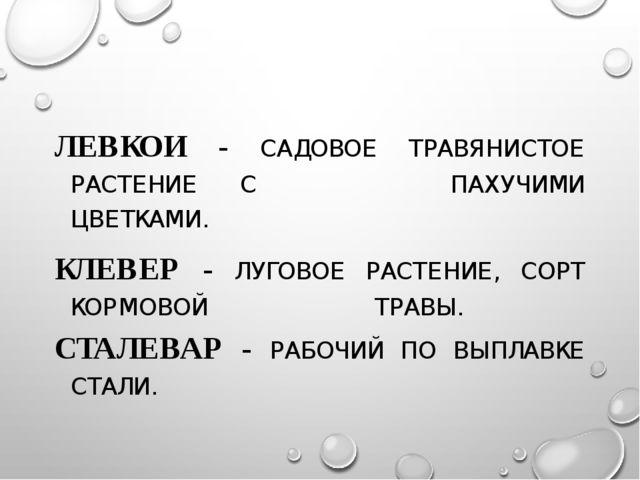 ЛЕВКОИ - САДОВОЕ ТРАВЯНИСТОЕ РАСТЕНИЕ С ПАХУЧИМИ ЦВЕТКАМИ. КЛЕВЕР - ЛУГОВОЕ...