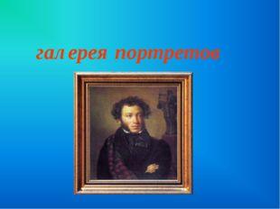 галерея портретов