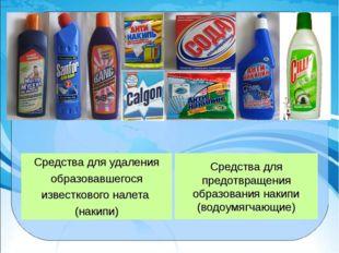 Средства для предотвращения образования накипи (водоумягчающие) Средства для