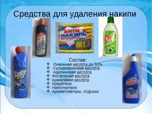 Средства для удаления накипи Состав: Лимонная кислота до 50% Сульфаминовая ки