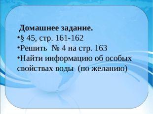 Домашнее задание. § 45, стр. 161-162 Решить № 4 на стр. 163 Найти информацию