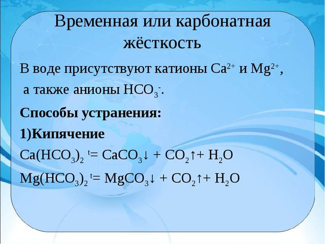 Временная или карбонатная жёсткость В воде присутствуют катионы Са2+и Мg2+,...