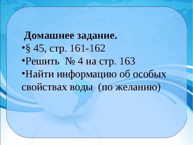 Домашнее задание. § 45, стр. 161-162 Решить № 4 на стр. 163 Найти информацию...