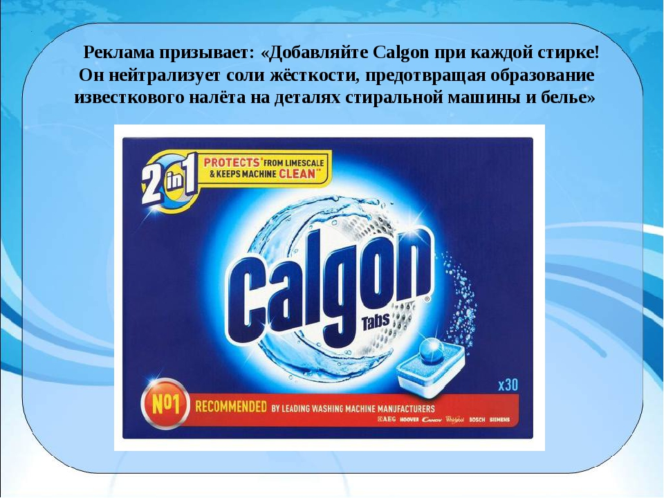 Реклама призывает: «Добавляйте Calgon при каждой стирке! Он нейтрализует сол...