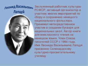 Заслуженный работник культуры РСФСР, активный организатор и участник многих м