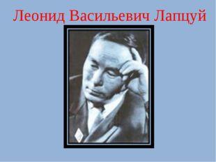 Леонид Васильевич Лапцуй