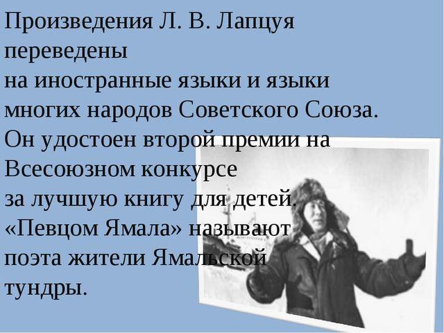 Произведения Л. В. Лапцуя переведены на иностранные языки и языки многих наро...