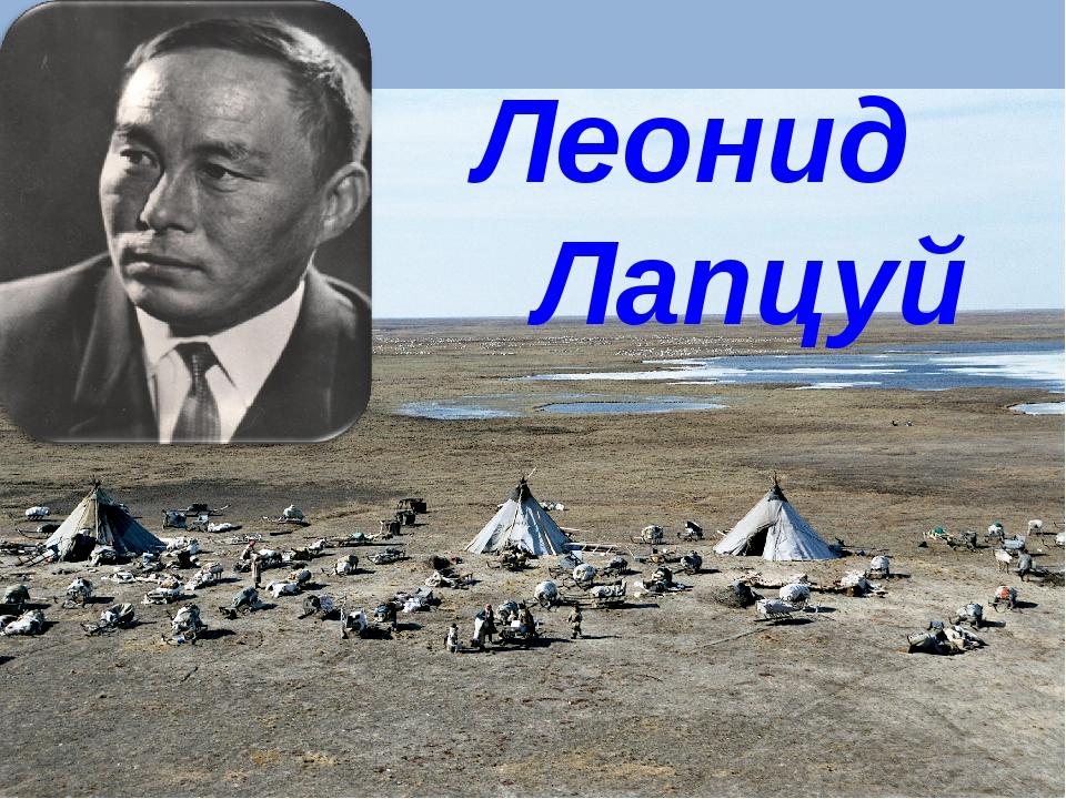 Леонид Лапцуй