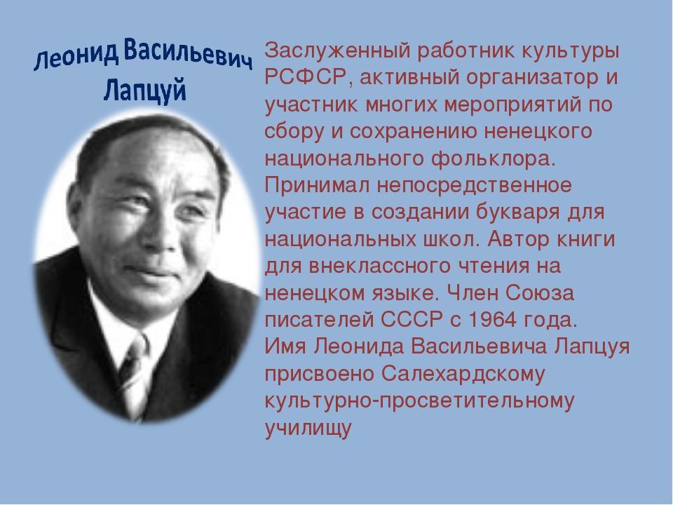 Заслуженный работник культуры РСФСР, активный организатор и участник многих м...