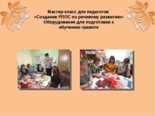 Мастер-класс для педагогов «Создание РППС по речевому развитию» Оборудование