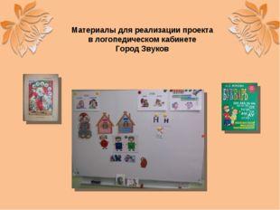 Материалы для реализации проекта в логопедическом кабинете Город Звуков