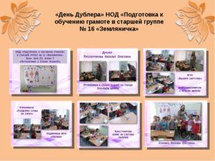 «День Дублера» НОД «Подготовка к обучению грамоте в старшей группе № 16 «Земл