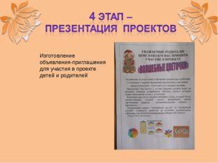 Изготовление объявления-приглашения для участия в проекте детей и родителей