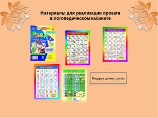 Подарок детям группы Материалы для реализации проекта в логопедическом кабинете