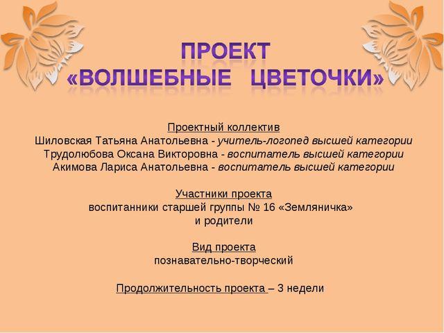 Проектный коллектив Шиловская Татьяна Анатольевна - учитель-логопед высшей ка...