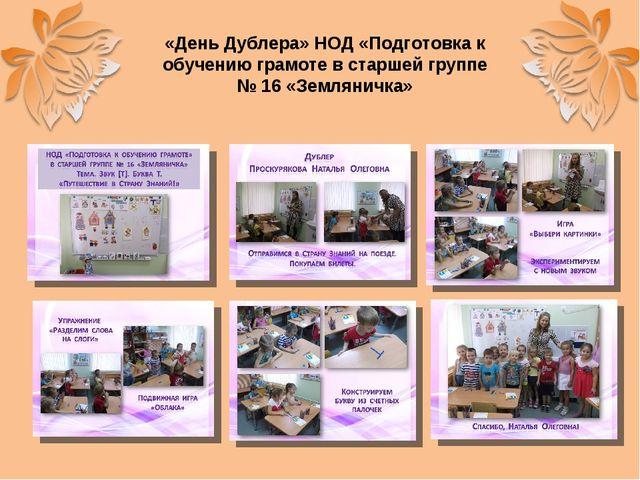 «День Дублера» НОД «Подготовка к обучению грамоте в старшей группе № 16 «Земл...