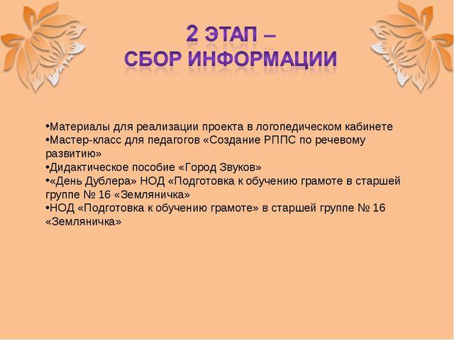 Материалы для реализации проекта в логопедическом кабинете Мастер-класс для п...