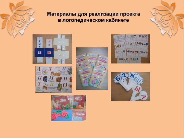Материалы для реализации проекта в логопедическом кабинете