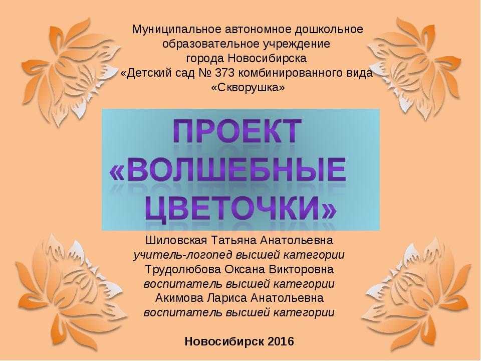 Муниципальное автономное дошкольное образовательное учреждение города Новосиб...
