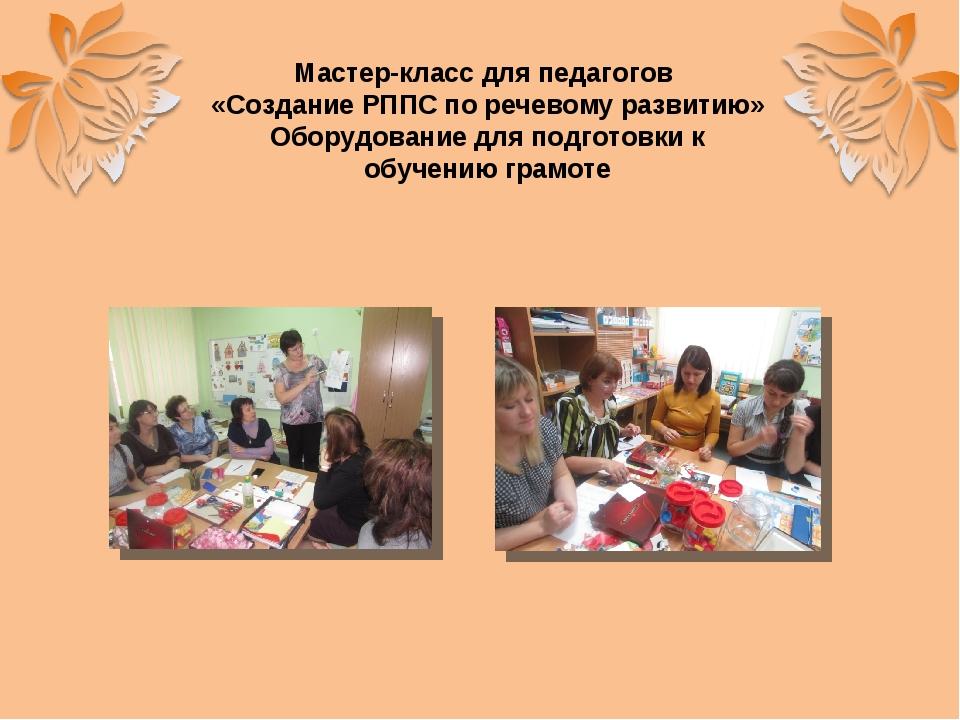 Мастер-класс для педагогов «Создание РППС по речевому развитию» Оборудование...