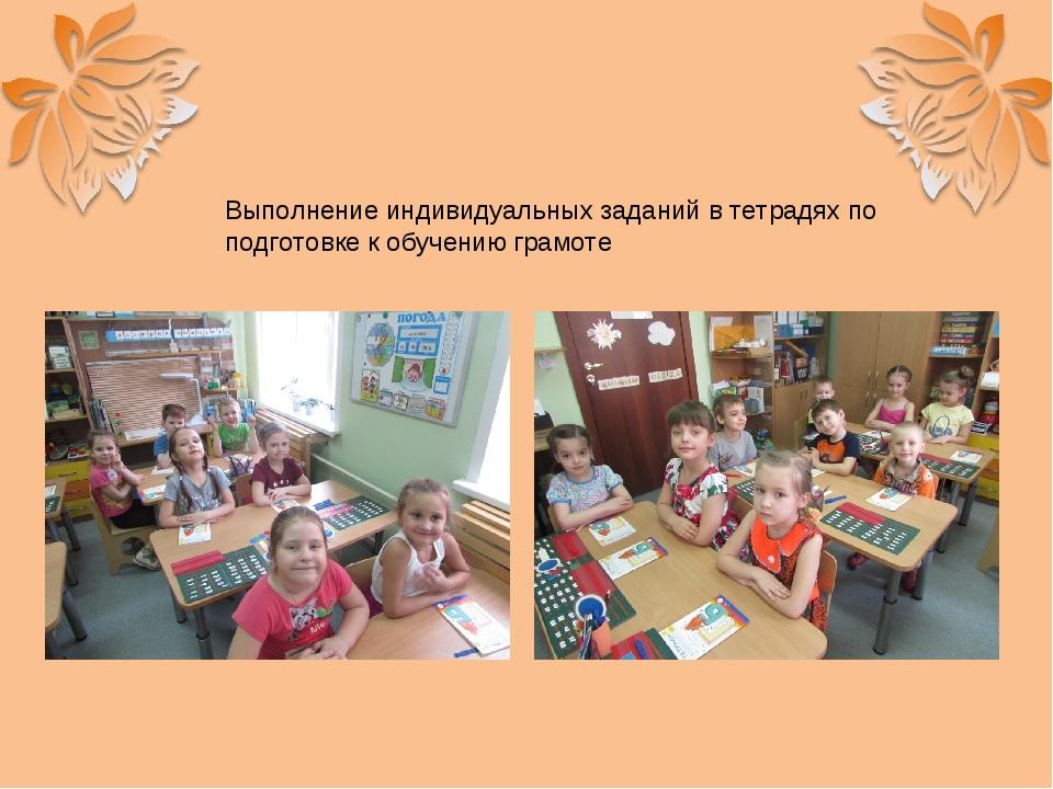 Выполнение индивидуальных заданий в тетрадях по подготовке к обучению грамоте