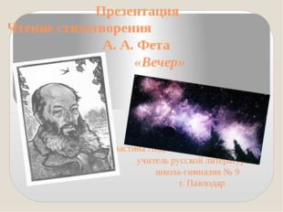Презентация Чтение стихотворения А. А. Фета «Вечер» Пыстина Лидия Митрофанов