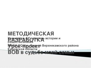 МЕТОДИЧЕСКАЯ РАЗРАБОТКА Урок-проект ВОВ в судьбе моей семьи Корнилков А.Г.,