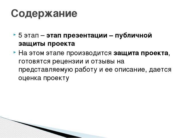 5 этап – этап презентации – публичной защиты проекта На этом этапе производит...