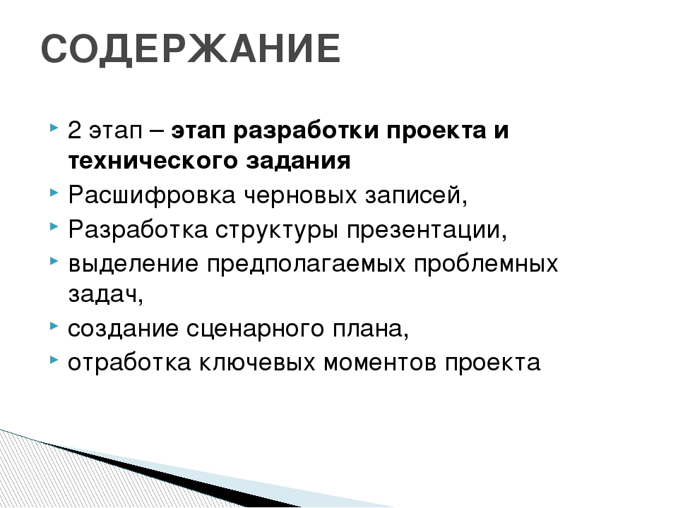 2 этап – этап разработки проекта и технического задания Расшифровка черновых...