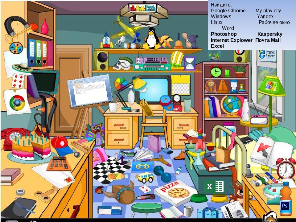 Найдите: Google Chrome My play city Windows Yandex Linux Рабочее окно Word Ph...