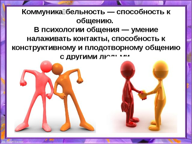 Коммуника́бельность — способность к общению. В психологии общения — умение на...