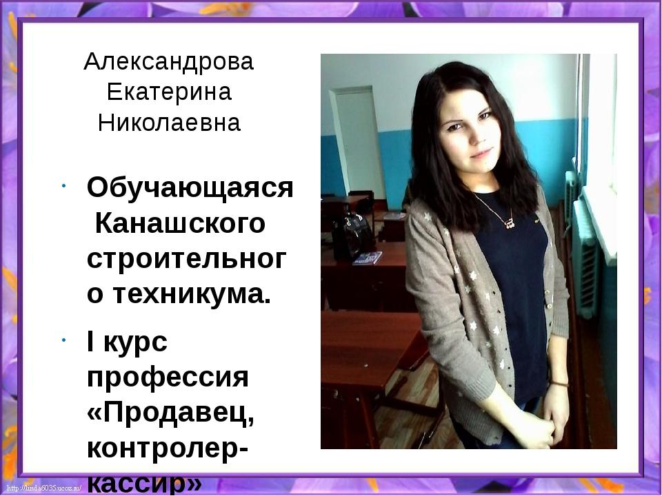 Александрова Екатерина Николаевна Обучающаяся Канашского строительного техник...