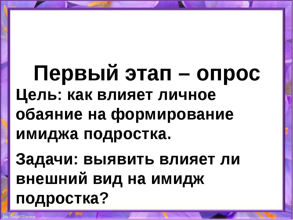 Первый этап – опрос Цель: как влияет личное обаяние на формирование имиджа п...
