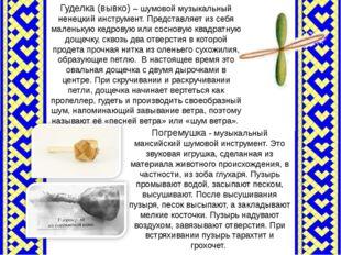 Гуделка (вывко) – шумовой музыкальный ненецкий инструмент. Представляет из се